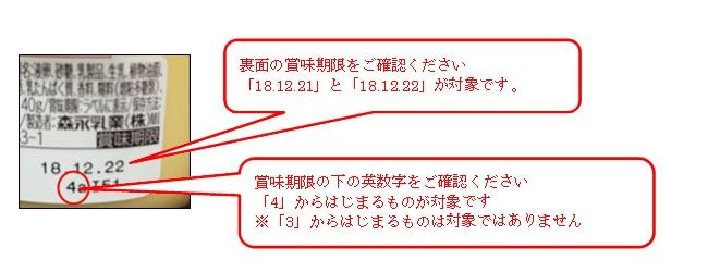 """「賞味期限が、2018年12月21日、22日」かつ「賞味期限の下にある5桁の英数字が""""4""""からはじまるもの」が対象となります。"""