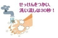 せっけんをつかい、洗い流しは30秒!