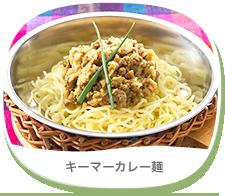 キーマーカレー麺