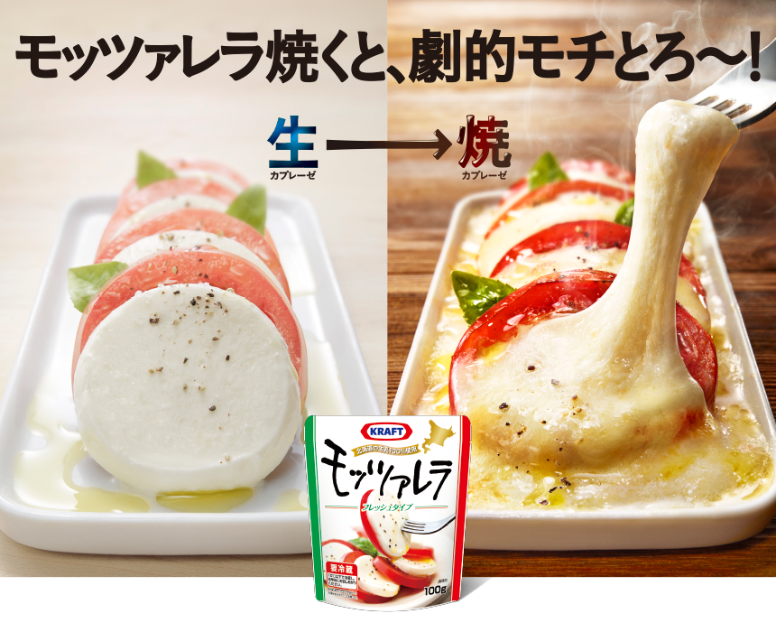 モッツァレラを焼く   商品紹介   森永乳業株式会社